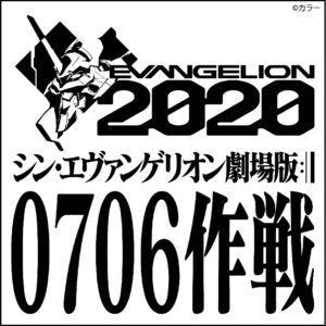 evangelion operacion 0706