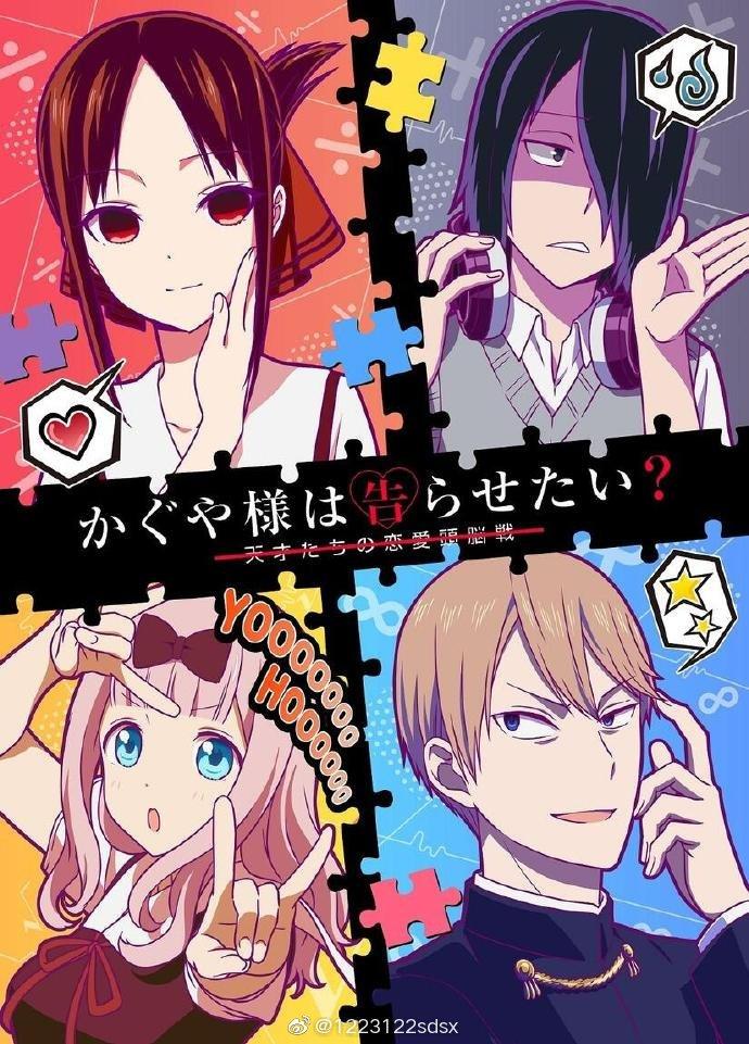 Resultado de imagen para kaguya sama imagen promocional