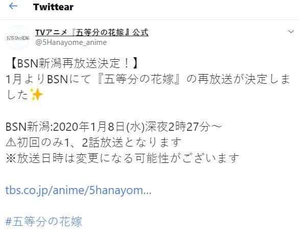 La segunda temporada de Go-Toubun no Hanayome no se estrenará en enero