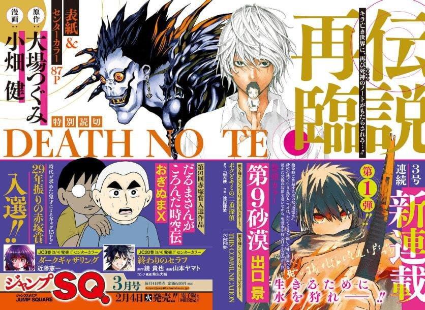 Death Note regresa en 2020 con un One-Shot