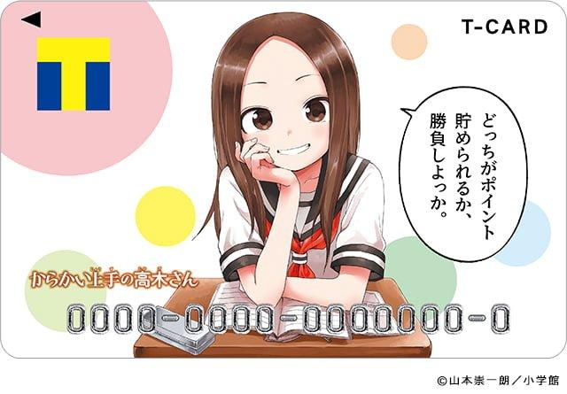 Takagi san de Karakai Jouzu no Takagi-san estrena una tarjeta de crédito