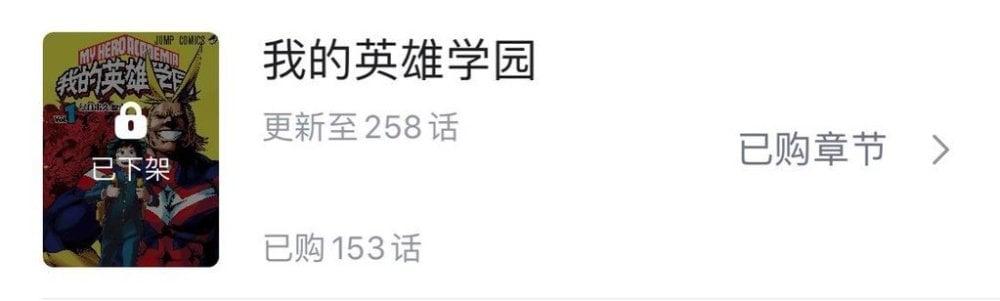 Boku no Hero Academia es eliminado temporalmente de China por una polémica