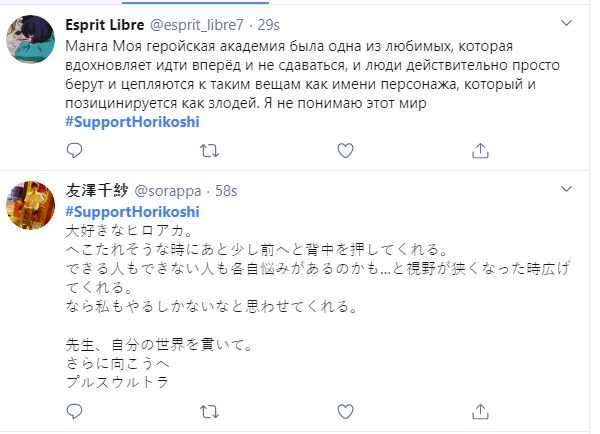 Fans crean una campaña para apoyar al autor de Boku no Hero Academia