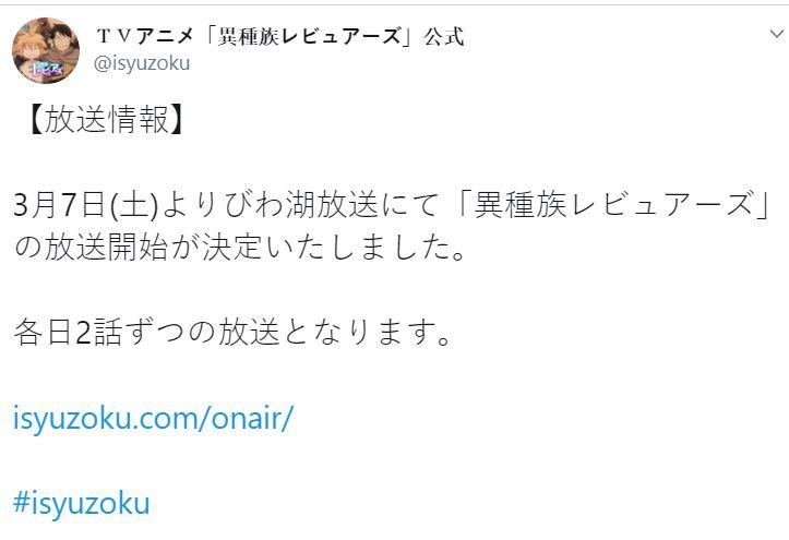 Ishuzoku Reviewers consigue el apoyo de otra televisora