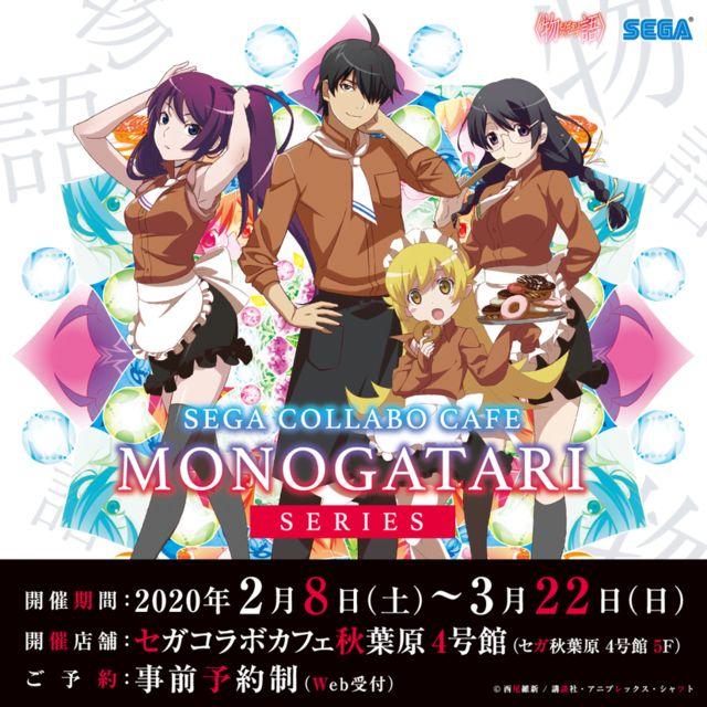 Las chicas de Monogatari abren una cafetería para celebrar San Valentín