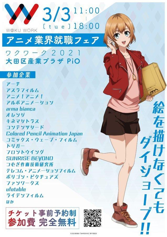 Shirobako apoya las ferias de trabajo para que puedas trabajar en la industria del anime