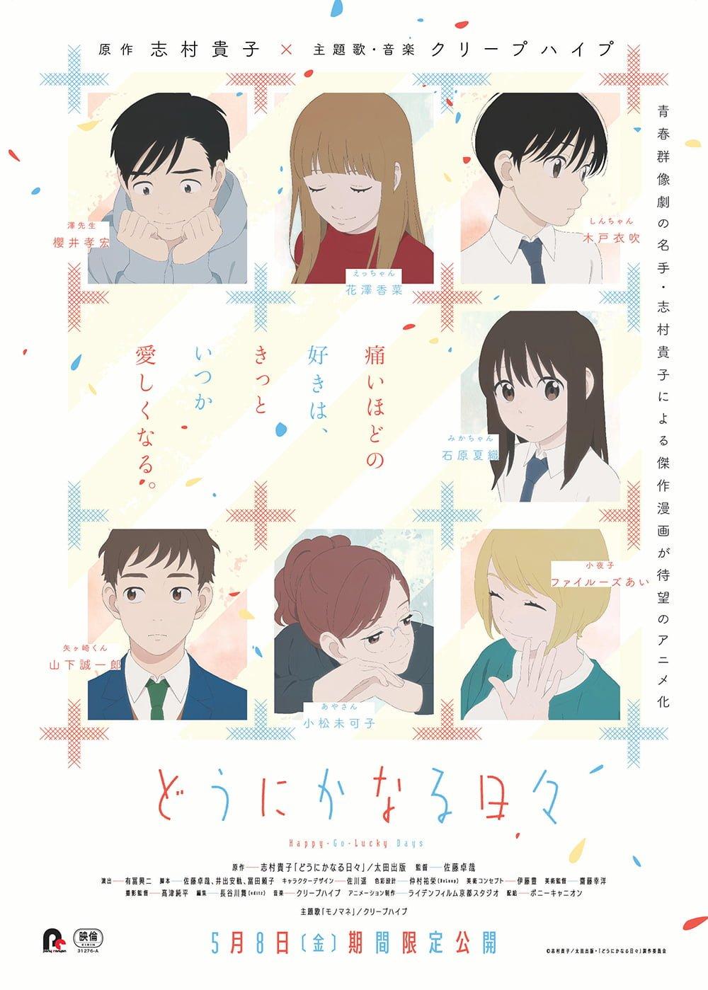 Dounika Naru Hibi revela su fecha de estreno y un nuevo trailer