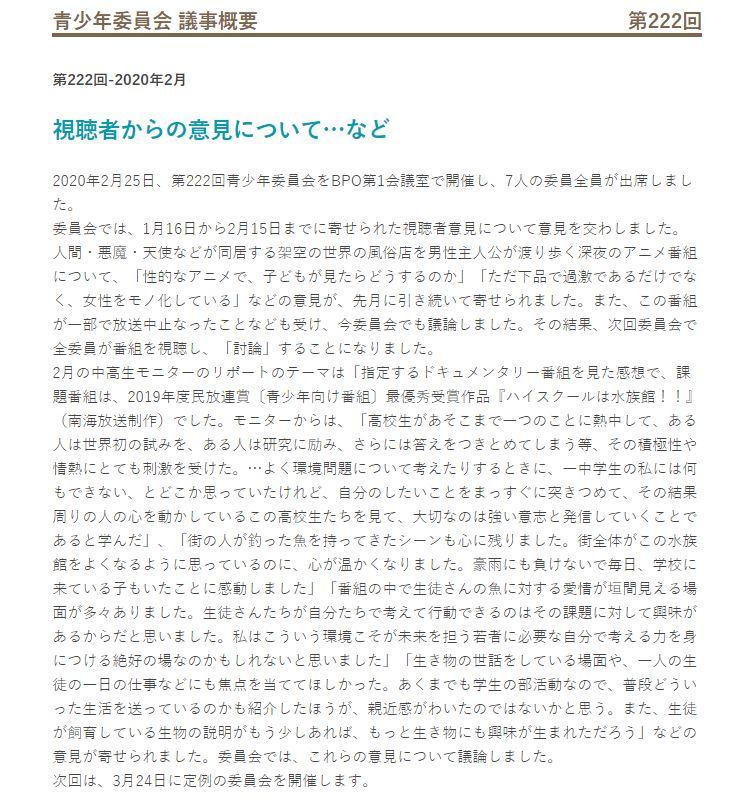 El anime Ishuzoku Reviewers causa de nuevo problemas