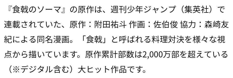 El manga Shokugeki no Souma ya tiene 20 millones de copias impresas