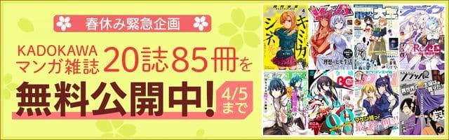 Kadokawa lanzará gratis 20 revistas de manga por el coronavirus