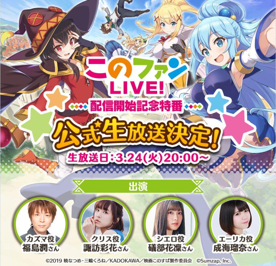 Konosuba conmemora el éxito de su nuevo videojuego con un evento en vivo