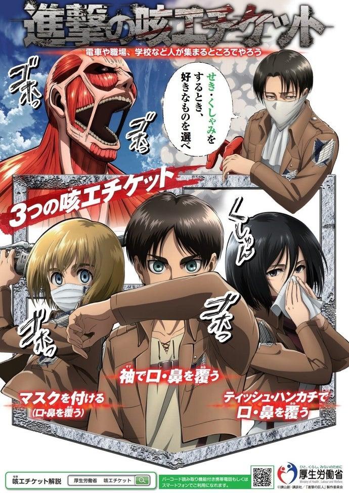 Los protagonistas de Shingeki no Kyojin se unen para evitar la propagación del Coronavirus