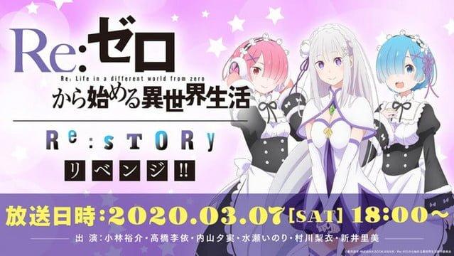 Re:Zero anuncia un evento en vivo para celebrar el estreno de la segunda temporada