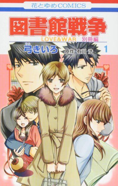 Toshokan Sensou: Love & War Bessatsu-hen