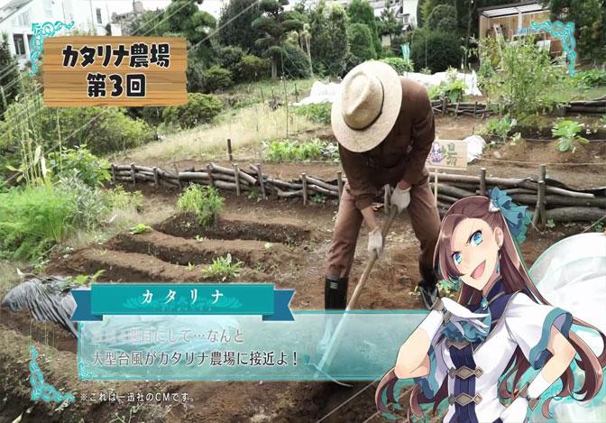 Otome Game no Hametsu Flag se promociona con comerciales peculiares de agricultura