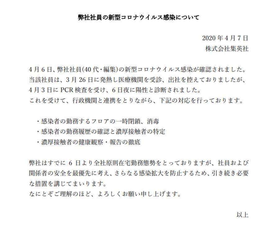 Shueisha, editorial de la Shonen Jump, detecta una caso de coronavirus