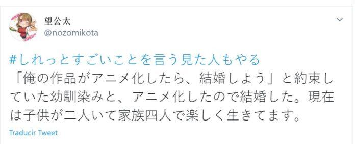 La promesa del autor de Inou battle wa Nichijou-kei no naka, casarse con su amiga de la infancia
