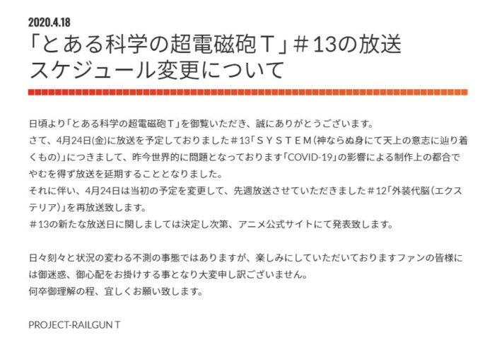 El episodio 13 de Toaru Kagaku no Railgun T se retrasa indefinidamente