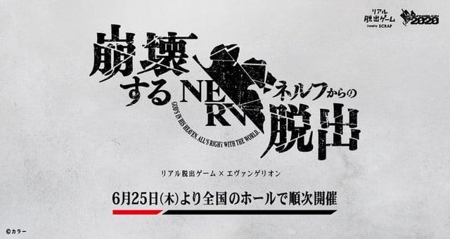 Escapa de NERV con el nuevo juego temático de Neon Genesis Evangelion