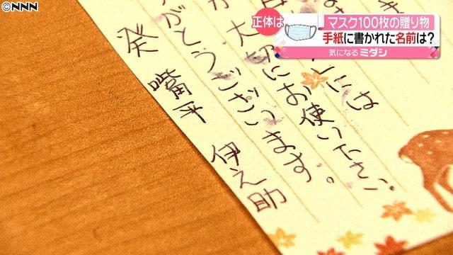 Fans de Kimetsu no Yaiba ayudan a hospitales y escuelas de enfermería