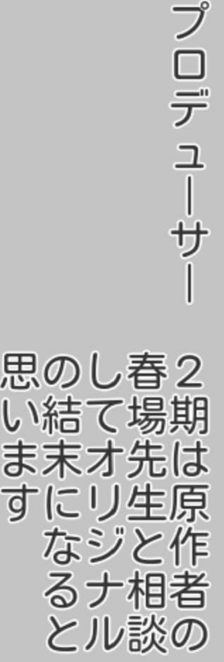 El anime Go-Toubun no Hanayome podría tener un final original