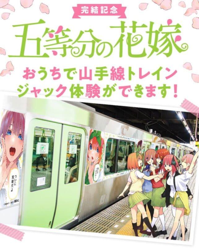 Go-Toubun no Hanayome: El vagon de las quintillizas el final de las quintillizas