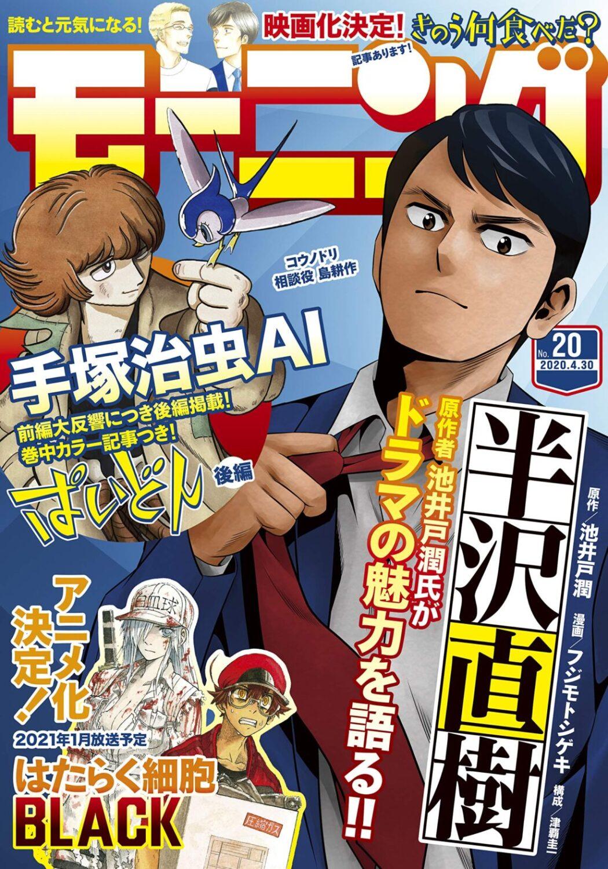 Hataraku Saibou Black revela que tendra anime y anuncia su fecha de estreno