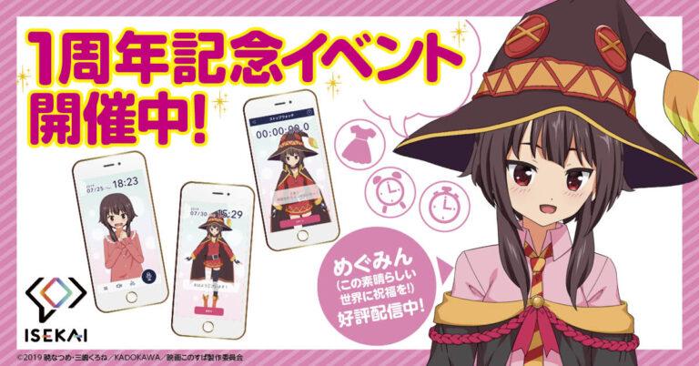 Konosuba: La aplicación para platicar con Megumin celebra su aniversario con explosivas sorpresas