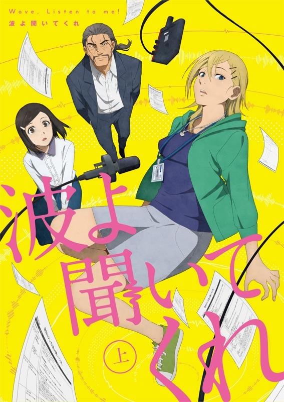 El anime Nami yo Kiite Kure tendrá 12 episodios