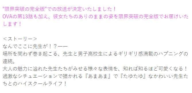 A falta de animes, Nande Koko ni Sensei ga regresa a la televisión japonesa y sin censura