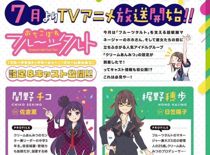 El anime Ochikobore Fruit Tart revela nuevos miembros del elenco