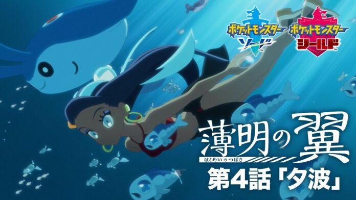 Ya está disponible el cuarto episodio de Pokémon: Twilight Wings