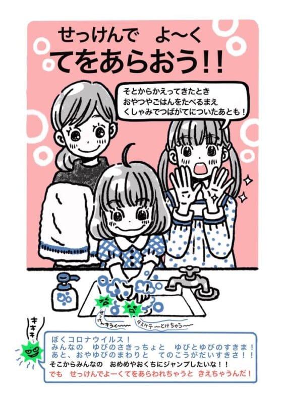 Sangatsu no Lion: Las hermanas Kawamoto te muestran cómo combatir el coronavirus