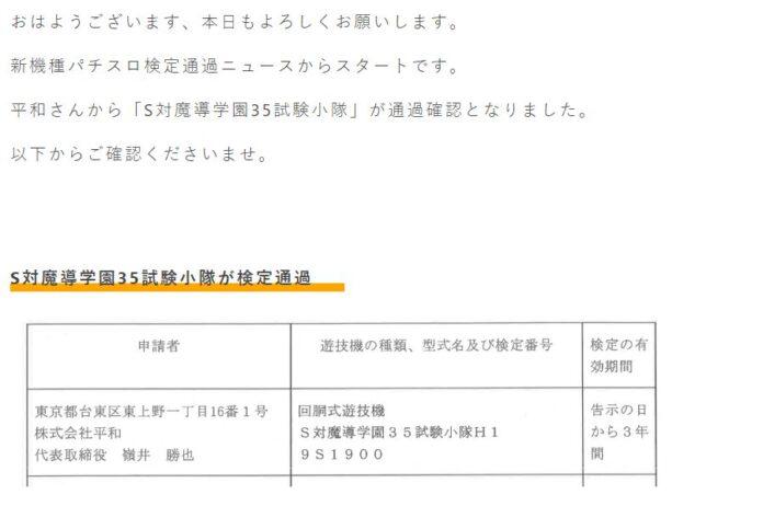 Tai-Madou Gakuen 35 Shiken Shoutai tendra un nuevo proyecto