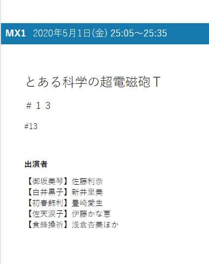El episodio 13 de Toaru Kagaku no Railgun T se podría transmitir la siguiente semana