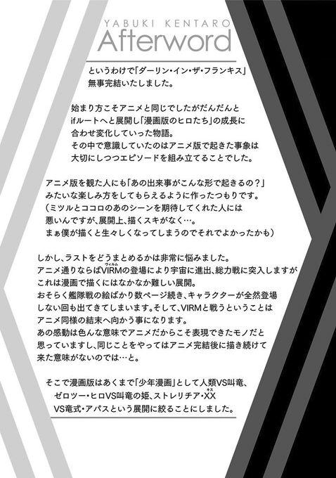 Prólogo del manga Darling in the Franxx - Yabuki Kentaro nos cuenta varias curiosidades