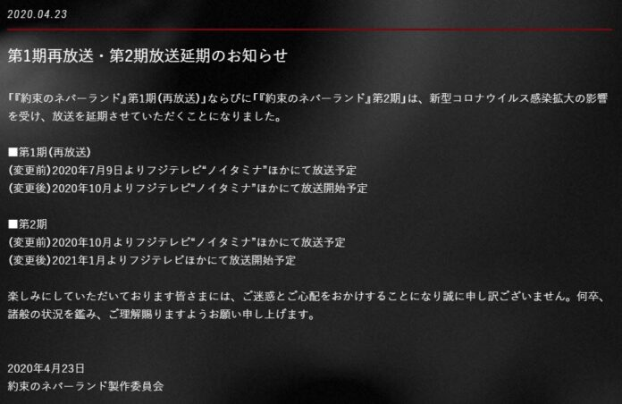 La segunda temporada de Yakusoku no Neverland se retrasa hasta 2021 por el coronavirus