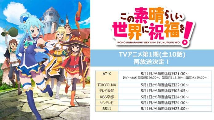 A falta de animes, Konosuba regresa a la televisión japonesa