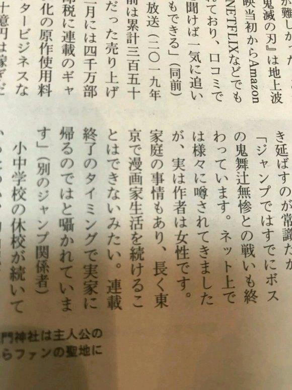 El creador de Kimetsu no Yaiba se retira del mundo del manga por problemas familiares
