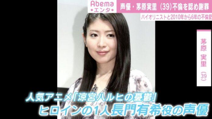 Minori Chihara, la voz de Yuki Nagato tuvo una relación con un hombre casado durante 6 años