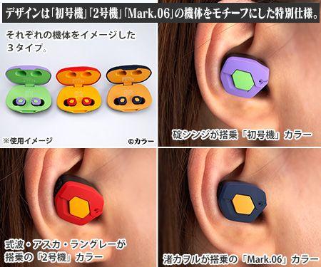 Mira los nuevos audífonos de Evangelion con diseños inspirados en los EVA