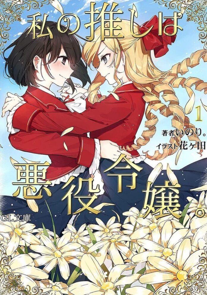 Watashi no Oshi wa Akuyaku Reijou tendrá una adaptación a manga
