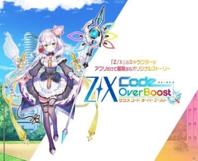 Z/X Code OverBoost