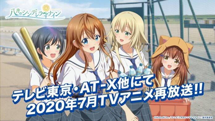 El anime Hachigatsu no Cinderella Nine retransmitira