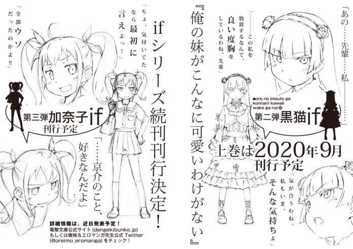 Oreimo: Kuroneko y Kanako anuncian una