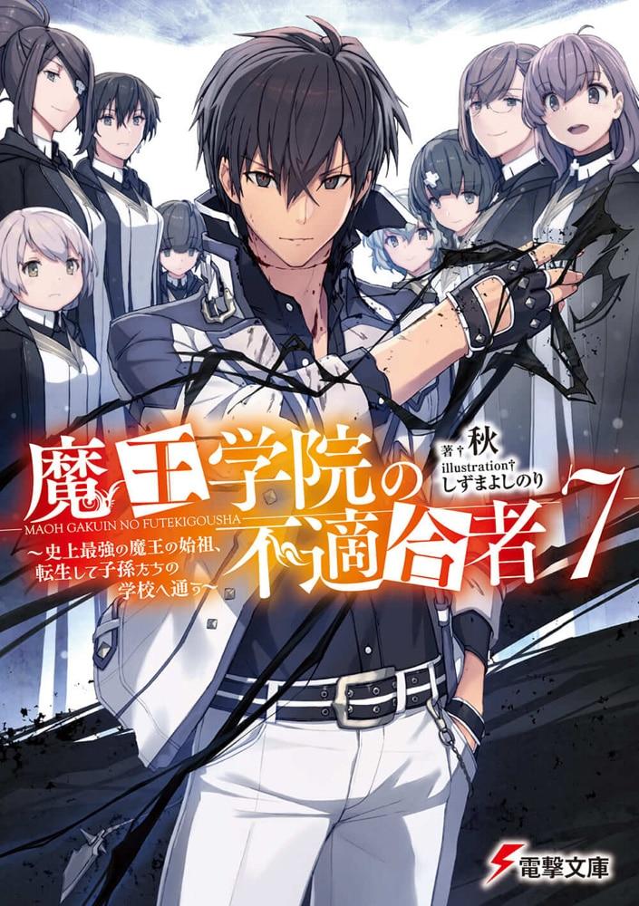 Maou Gakuin no Futekigousha revela la fecha de lanzamiento de su volumen 7