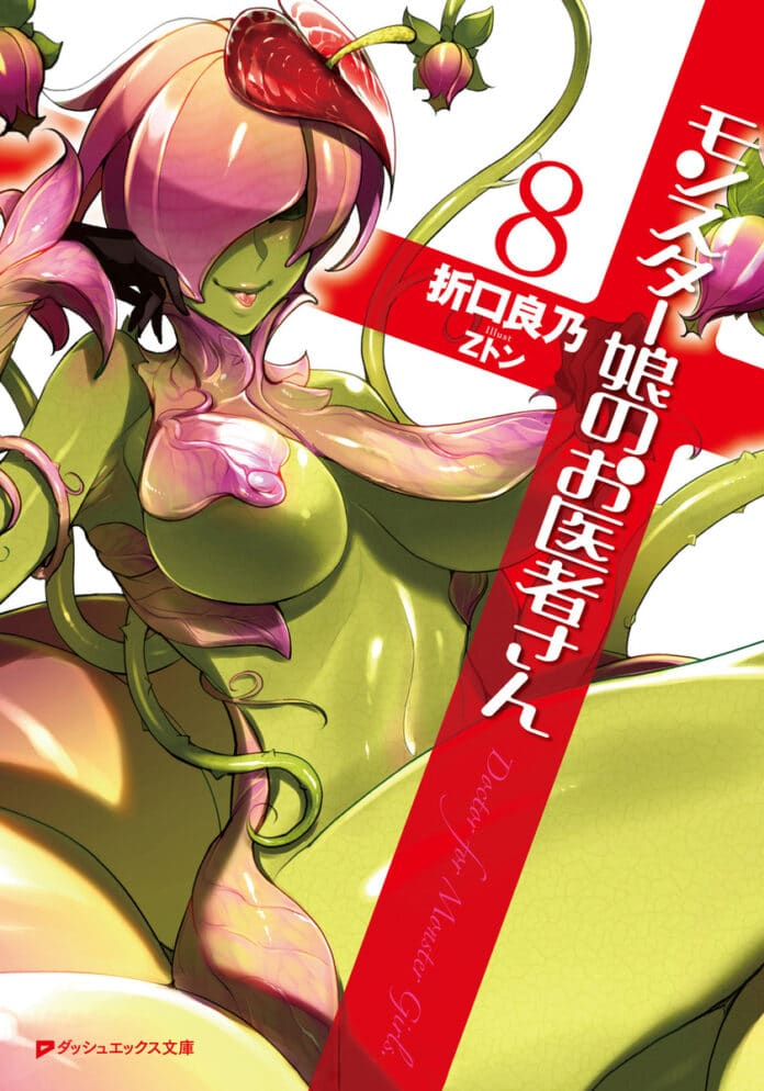 Monster Musume no Oishasan