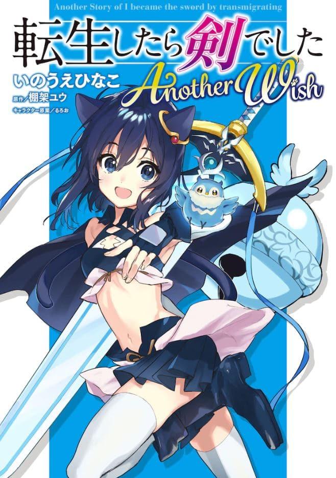 Tensei Shitara Ken Deshita estrena un manga spin-off