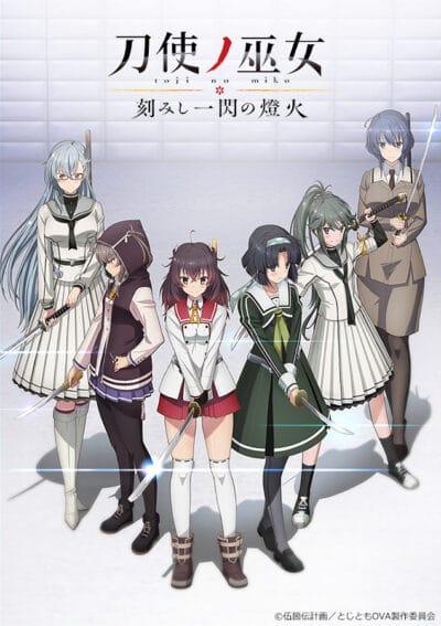 Toji no Miko: Kizamishi Issen