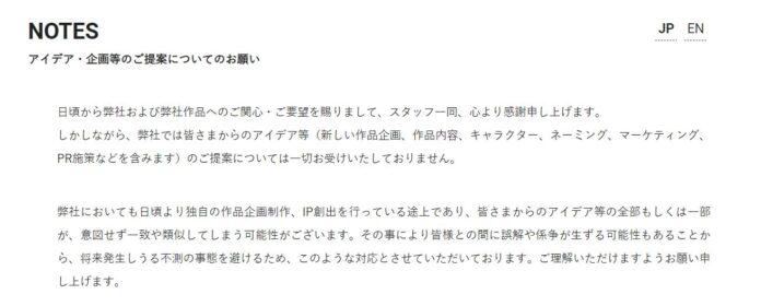 El estudio de anime Bones eliminara todas las propuestas que envien los fans